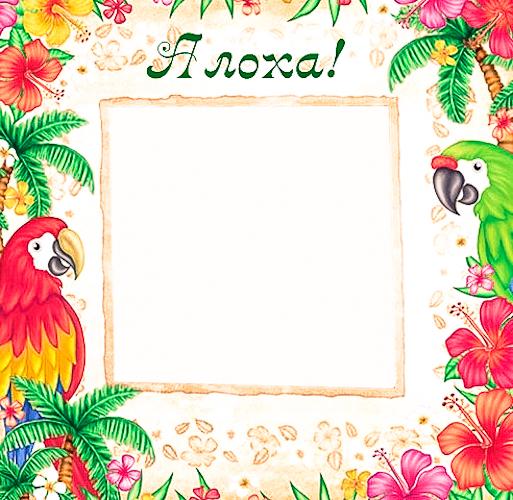 приглашение на гавайскую вечеринку шаблоны скачать бесплатно